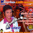 Karaoke VCD : Chol Apichart - Ruam Hit Pleng Thong 16 Pleng Dung