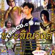 Thai TV serie : Pra Tin-nawong - set 5