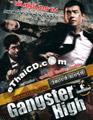 Gangster High [ DVD ]