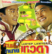 Lawyer Lawyer [ VCD ]