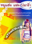 Thai Novel : Mhoo Ham Sam Plarah