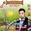 Karaoke VCD : Charin Nuntanakorn - Rom Fah Pah Sarng
