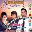 Karaoke VCD : Various Artists - Wihok Hern Lom