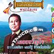 Karaoke VCD : Suthep Wongkumhaeng - Jah Koy Kwan Jai