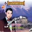 Karaoke VCD : Charin Nuntanakorn - Tui Jhar Tui