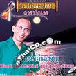 Karaoke VCD : Somyod Tussanapun - Narn Narm Kuen Pen