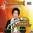 Karaoke VCD : Sayun Sunya - Kwarm Ruk Muen Yakhom