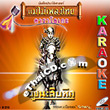 Karaoke VCD : Mae Mai Pleng Thai - Poo Chanah Sib Tid