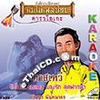 Karaoke VCD : Charin Nuntanakorn - Tard Taywee