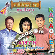 Karaoke VCD : Various Artists - Wana Saward
