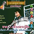 Karaoke VCD : Tanin Intarathep - Kard Chun Laew Ter Jah Roo Suek