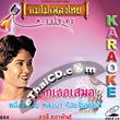 Karaoke VCD : Saowalee Pakapun - Ruk Ter Sah Mher