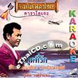 Karaoke VCD : Suthep Wongkumhaeng - Sood Tee Ruk
