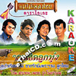 Karaoke VCD : Various Artists - Song Awe Rien Ram