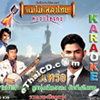 Karaoke VCD : Various Artists - Supparer