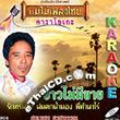 Karaoke VCD : Sornpetch Sornsupan - Kao Mai Mee Khai
