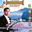 Karaoke VCD : Suthep Wongkumhaeng - Glub Mar Terd Tee Ruk