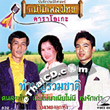 Karaoke VCD : Various Artists - Tum Boon Ruam Chard