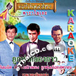 Karaoke VCD : Various Artists - Look Thoong Klong Yao