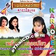 Karaoke VCD : Various Artists - Muen Kao Koy Kiew