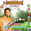 Karaoke VCD : Tanudsri Sawasdiwat - Sao Tar Ngarm
