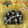 Karaoke VCD : Carabao - Carabao Vol.6