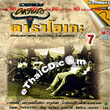Karaoke VCD : Carabao - Carabao Vol.7