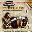Karaoke VCD : Carabao - Carabao Vol.8