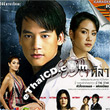 Karaoke VCD : OST - Hua Jai Sila
