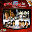Karaoke VCD : Grammy - Pleng Hot Lakorn Hit