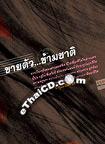 Pocket Book : Khai Tua Karm Chard