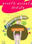 Pocket Book : Kwarm Ruk Kwarm Whung Gumlung Jai