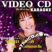 Karaoke VCD : Jintara Poonlarb - Vol.4 Sao Narm Fong Sa-uen
