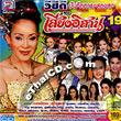 Morlum concert : Sieng Isaan band vol.19