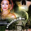 Ruk Rue Saney Phee [ VCD ]