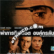The Good Shepherd (Eng Soundtrack) [ VCD ]