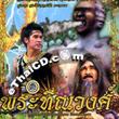 Thai TV serie : Pra Tin-nawong - set 6