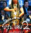 The Magic Of Devil 2 - Khon Nuer Duang [ VCD ]