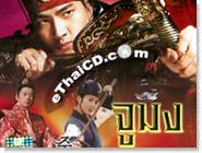 Korean serie : Jumong - Box.4