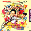 Karaoke VCD : Pong Larng Sa-orn - The Music Vol.2