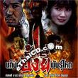Gang Aungyee Pun Hode [ VCD ]