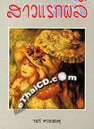 Thai Novel : Sao Raek Pli