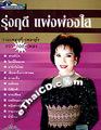 MP3 : Roongruedee Pangpongsai - Sarm Hua Jai