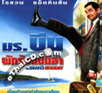 Mr. Bean's Holiday (Eng Soundtrack) [ VCD ]