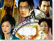 HK serie : Lotus Lantern - Box 2