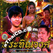 Thai TV serie : Pra Tin-nawong - set 7