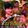 Thai TV serie : Pra Tin-nawong - set 7