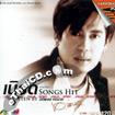 Karaoke VCD : Bird Thongchai - Songs Hit Written by Nitipong Hornak