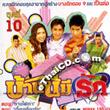 Thai TV serie : Baan Nee Mee Ruk - set #5