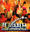 The Eight Hilarious Gods [ VCD ]